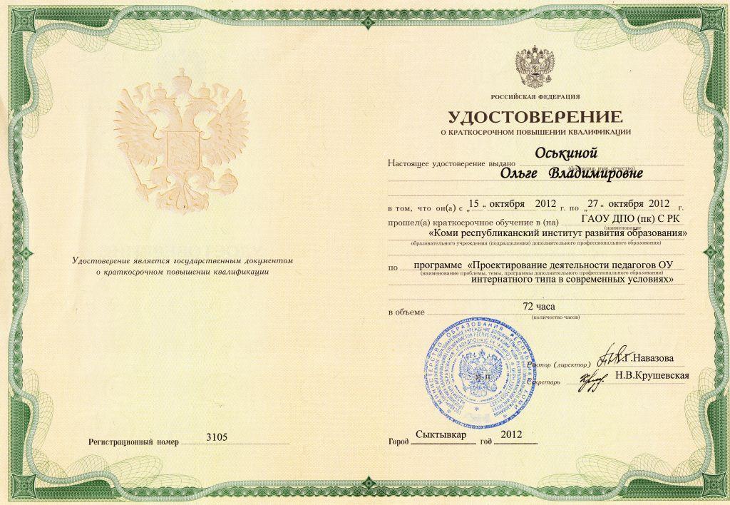 Фгоу дпо академия повышения квалификации и профессиональной переподготовки работников образования